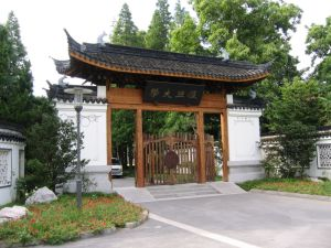 Fudan University Historic Gate