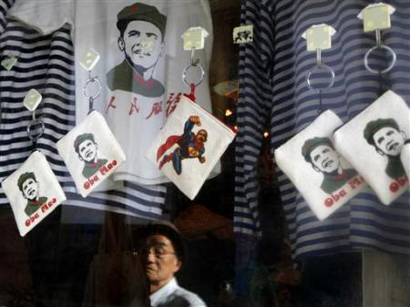 Git your Oba-Mao Tee!!!